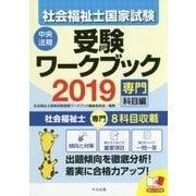 社会福祉士国家試験受験ワークブック〈2019〉専門科目編 [単行本]