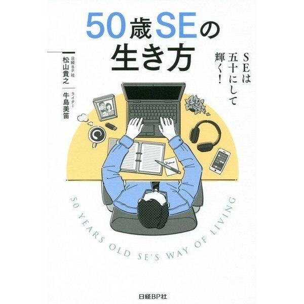 50歳SEの生き方―SEは五十にして輝く! [単行本]