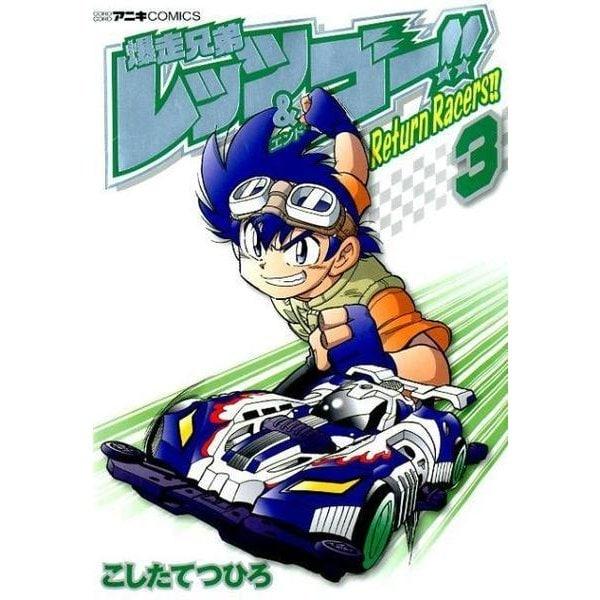 爆走兄弟レッツ&ゴー!! Return Racers!!<3>(コロコロコミックス) [コミック]