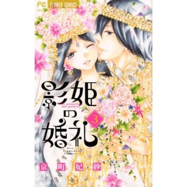影姫の婚礼 3(フラワーコミックス) [コミック]