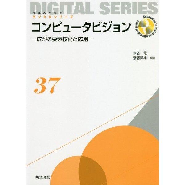 コンピュータビジョン―広がる要素技術と応用(未来へつなぐデジタルシリーズ〈37〉) [全集叢書]