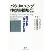 パウリ=ユング往復書簡集 1932-1958―物理学者と心理学者の対話 [単行本]