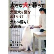 大きな犬と暮らす Vol.2(SEIBUNDO Mook 愛犬の友Premium) [ムックその他]