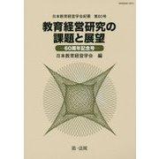 日本教育経営学会紀要〈第60号〉教育経営研究の課題と展望―60周年記念号 [単行本]