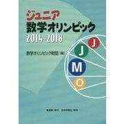 ジュニア数学オリンピック 2014-2018 [単行本]