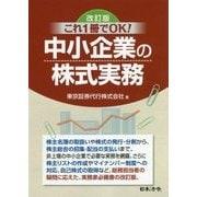 これ1冊でOK!中小企業の株式実務 改訂版 [単行本]