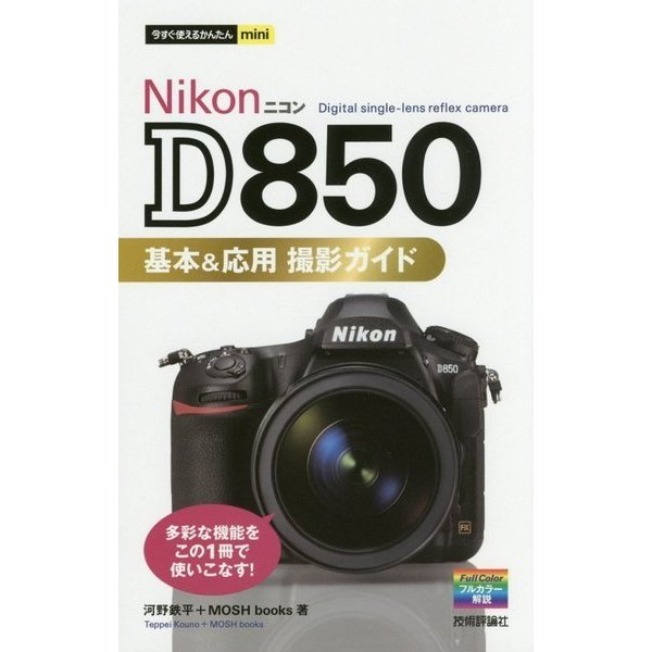 Nikon D850 基本&応用撮影ガイド(今すぐ使えるかんたんmini) [単行本]