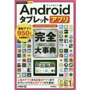 Androidタブレットアプリ完全(コンプリート)大事典(今すぐ使えるかんたんPLUS+) [単行本]