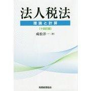 法人税法―理論と計算 十四訂版 [単行本]