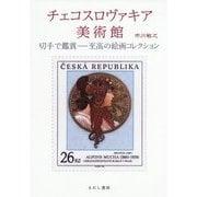チェコスロヴァキア美術館 切手で鑑賞―至高の絵画コレクション [単行本]