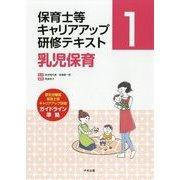 乳児保育 (保育士等キャリアアップ研修テキスト 1) [単行本]