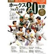 プロ野球ホークス80年史vol.2 [ムック・その他]