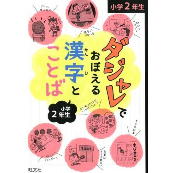 ダジャレでおぼえる漢字とことば 小学2年生 [全集叢書]