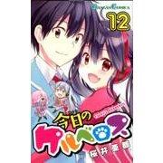 今日のケルベロス(12)(完) (ガンガンコミックス) [コミック]