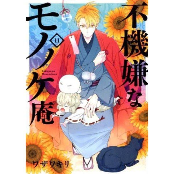 不機嫌なモノノケ庵(11) (ガンガンコミックスONLINE) [コミック]