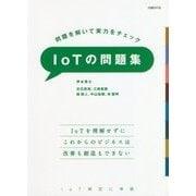 問題を解いて実力をチェック IoTの問題集 [単行本]