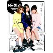 """My Girl vol.22 """"VOICE ACTRESS EDITION"""" (カドカワエンタメムック) [ムックその他]"""