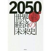 2050年 世界経済の未来史-経済、産業、技術、構造の変化を読む! [単行本]