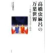 高橋虫麻呂の万葉世界-異郷と伝承の受容と創造 [単行本]
