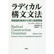 ラディカル構文文法-類型論的視点から見た統語理論 [単行本]