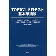 TOEIC(R) L&Rテスト 基本単語帳 [単行本]