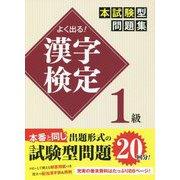 よく出る!漢字検定1級本試験型問題集 [単行本]