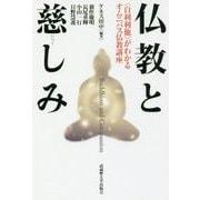 仏教と慈しみ-自利利他がわかるオムニバス仏教講座 [単行本]