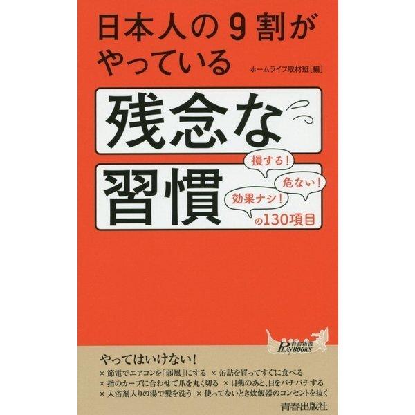日本人の9割がやっている残念な習慣 [新書]