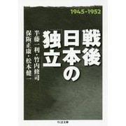 戦後日本の「独立」 (ちくま文庫) [文庫]