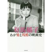 有馬稲子-わが愛と残酷の映画史 (単行本) [単行本]