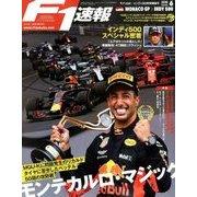 F1 (エフワン) 速報 2018年 6/14号 [雑誌]