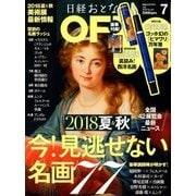 日経おとなの OFF (オフ) 2018年 07月号 [雑誌]
