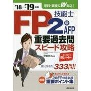 FP技能士2級・AFP重要過去問スピード攻略〈'18→'19年版〉 [単行本]