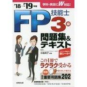 FP技能士3級問題集&テキスト〈'18→'19年版〉 [単行本]