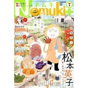 Nemuki + (ネムキプラス) 2018年 07月号 [雑誌]