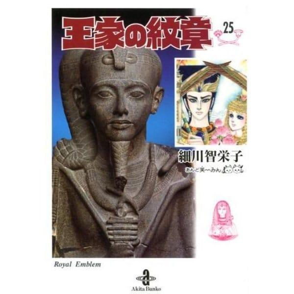 王家の紋章 25(秋田文庫 17-25) [文庫]