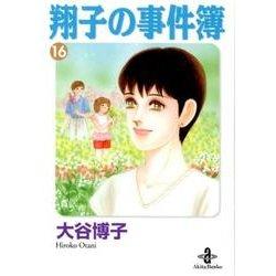 翔子の事件簿 16(秋田文庫 21-19) [文庫]