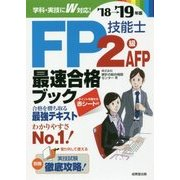 FP技能士2級・AFP最速合格ブック〈'18→'19年版〉 [単行本]