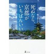 死ぬなら、京都がいちばんいい [単行本]