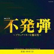 連続ドラマW 不発弾~ブラックマネーを操る男~ オリジナルサウンドトラック
