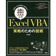 ExcelVBA 実戦のための技術―入門レベルでは決して足りない実務に必須のスキルとは [単行本]