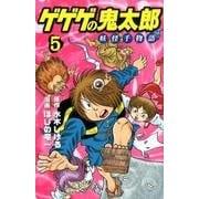 ゲゲゲの鬼太郎妖怪千物語 5(KCデラックス) [コミック]