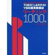 TOEIC L&Rテスト YBM超実戦模試リーディング1000問 [単行本]