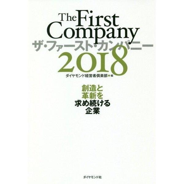 ザ・ファースト・カンパニー2018―創造と革新を求め続ける企業 [単行本]