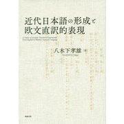 近代日本語の形成と欧文直訳的表現 [単行本]
