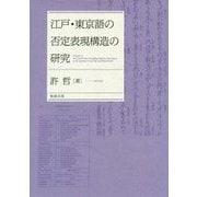 江戸・東京語の否定表現構造の研究 [単行本]
