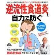 逆流性食道炎を自力で防ぐ-3人に1人が悩む!食後の胸やけ、ゲップ、胃液の戻りに要注意!!(扶桑社ムック) [ムックその他]