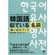 韓国語似ている名詞使い分けブック [単行本]