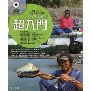 ヘラブナ釣り超入門―伊藤さとしがやさしく、詳しく解説 [単行本]