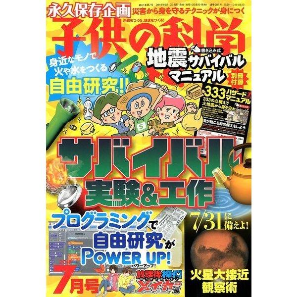 子供の科学 2018年 07月号 [雑誌]